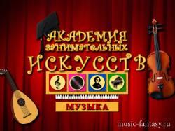 Академия занимательных искусств: Музыка. Клавесин; Клавикорд; Спинет
