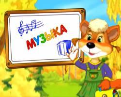 Шишкина школа: Музыка